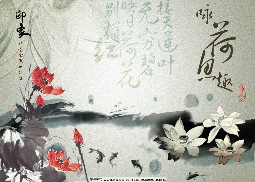 水墨荷花情 荷花鲤鱼印章 水墨画 荷叶美术字 海报设计 广告设计模板