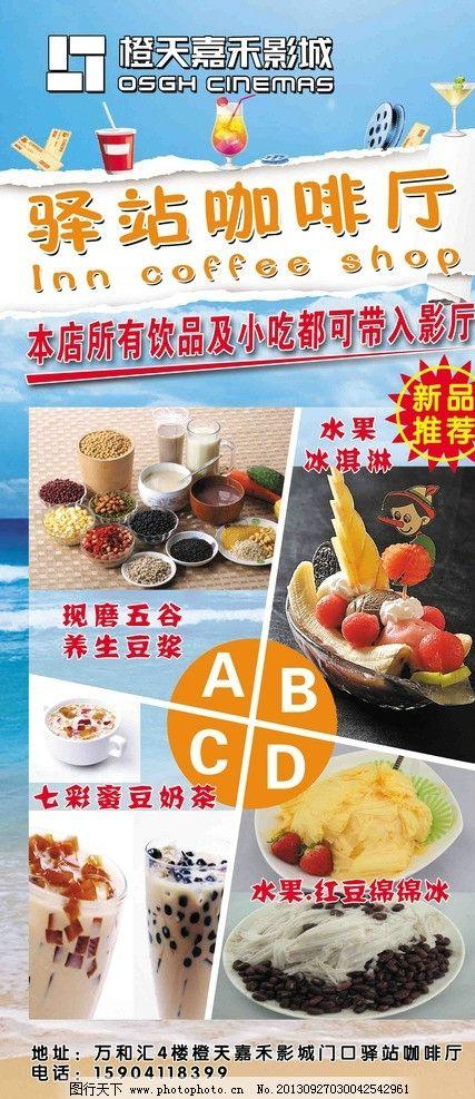 驿站咖啡海报 驿站咖啡厅 橙天嘉禾影城 蓝天白云大海沙滩 现磨五谷图片