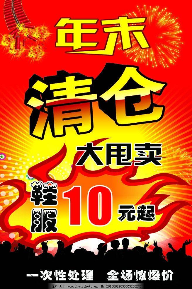 大减价_清仓 年末清仓 大减价 烟花 爆竹 展板 海报 海报设计 广告设计模板