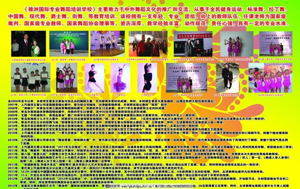 舞蹈学校展板图片