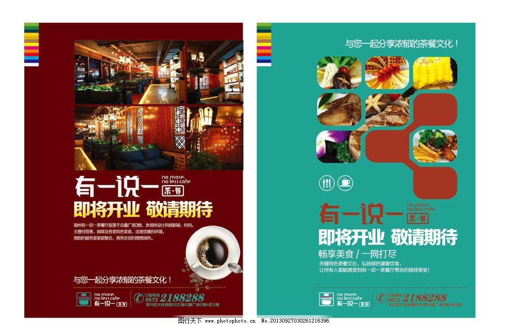餐厅开业宣传单 餐饮 西餐厅 茶餐厅 彩页 盛大开业 矢量图片