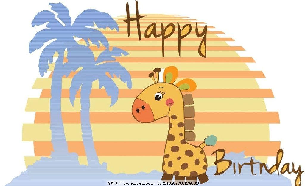 长颈鹿 卡通长颈鹿 卡通动物 椰树 场景图 素材 矢量素材 cdr 儿童