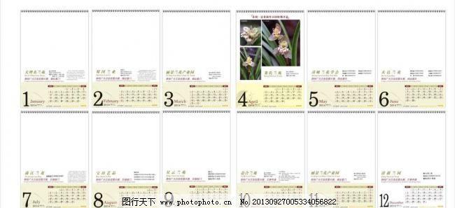2014完整兰花图片挂历,a兰花广告设计黄历颜186连杆图片
