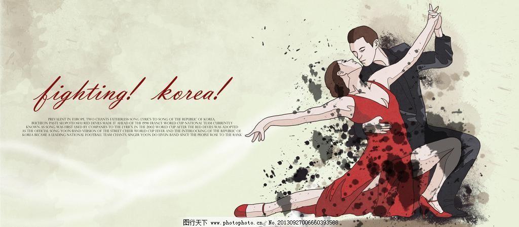 手绘人物 交谊舞舞者图片