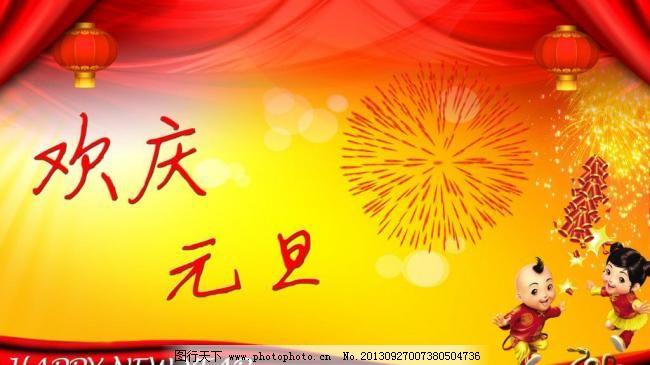 元旦快乐曲线,广告设计图纸欢庆元旦新年快乐竖看有没有模板图片怎么图片