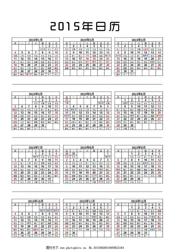 2015年日历 日历矢量素材 挂历 春节素材 节日素材