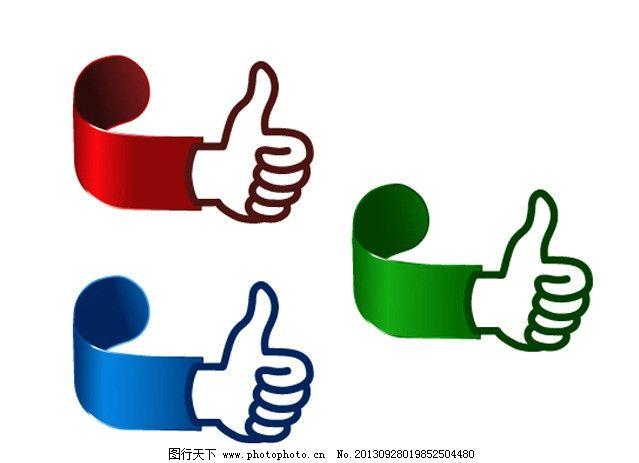 手势 大拇指 卡通手势 雨伞 大拇指图标 冠军 表扬手势 立体大拇指 动感大拇指手势 动感 多彩 七彩 标签 3d 装饰 设计 时尚 梦幻 公共标识标志 标识标志图标 矢量 AI