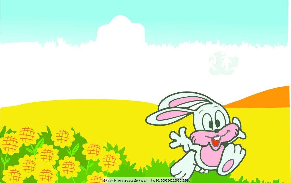 小白兔 草坪 兔子 向日葵 蓝天 背景 底纹背景 底纹边框 矢量 cdr