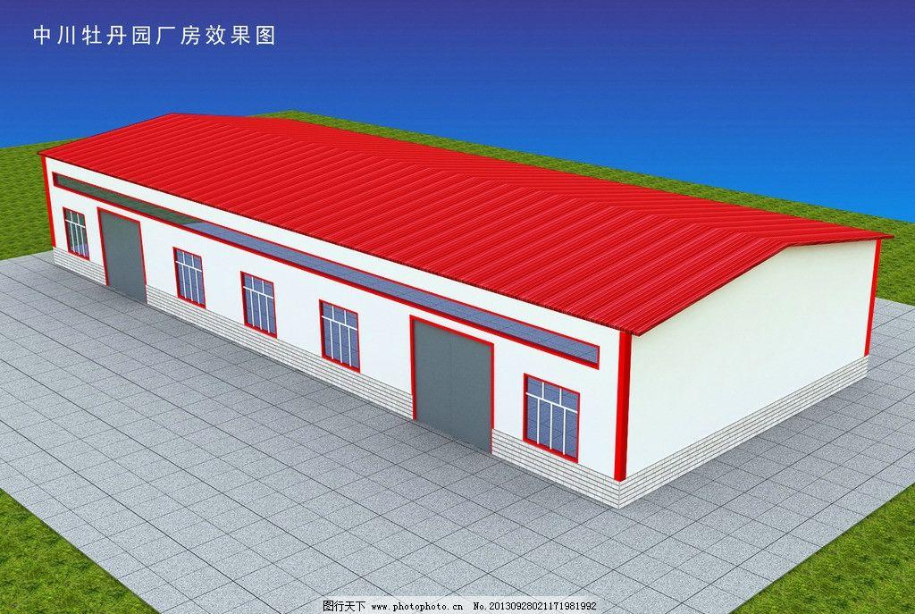 中川牡丹园 厂房 钢结构        彩钢瓦 仓库 3d作品 3d设计 设计 100