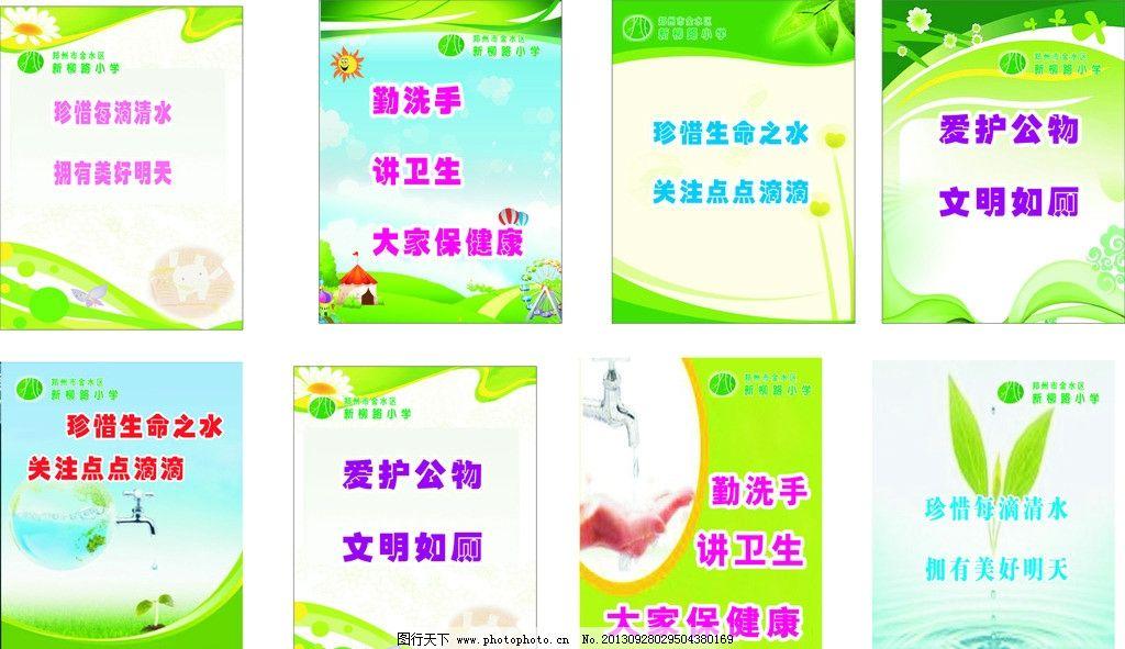 标语 节约 珍惜 卫生 健康 爱护 广告设计 矢量 cdr