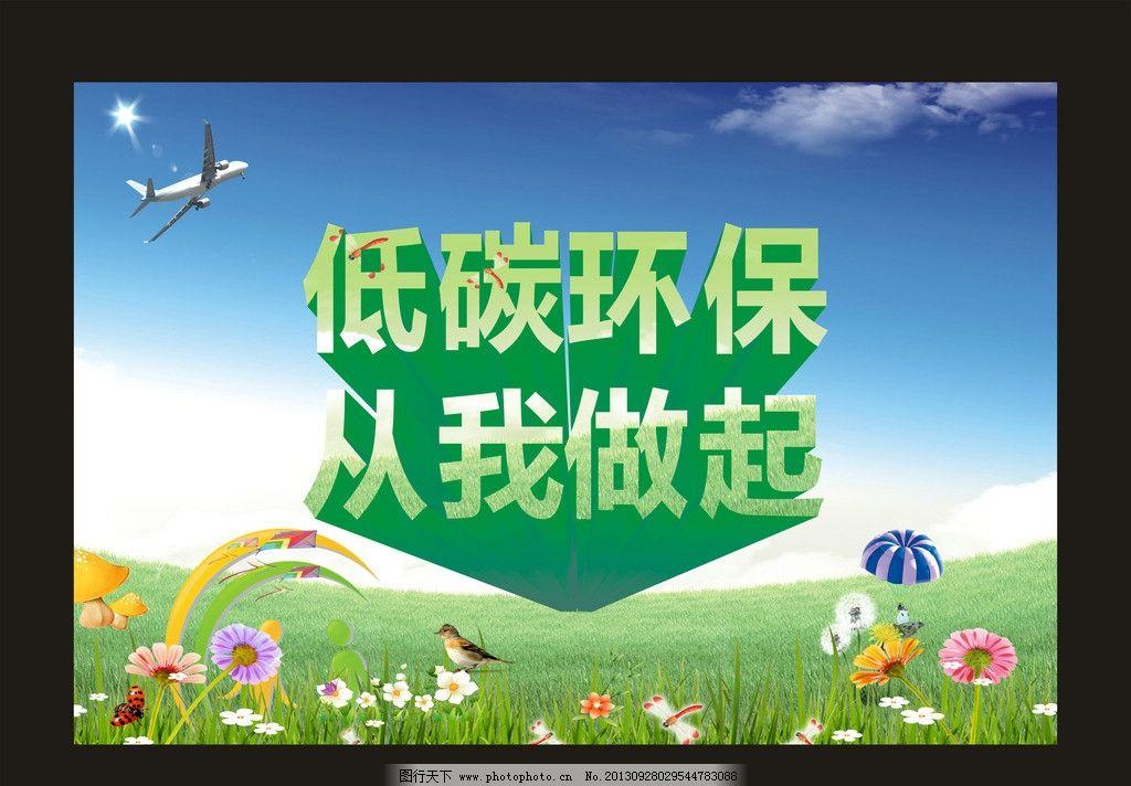 环保绿色 保护生态 环境保护 保护环境 水 创建 文明创建 公益广告图片