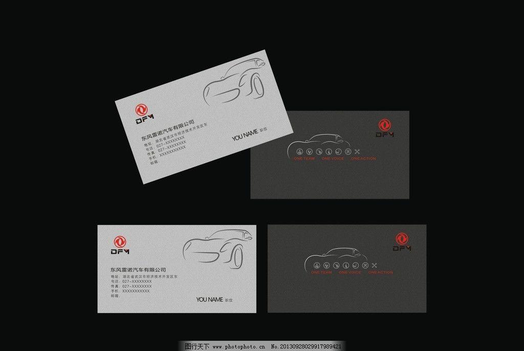 汽车名片 高档 大气 东风汽车logo 线图汽车 cdr格式 未转曲 名片卡片