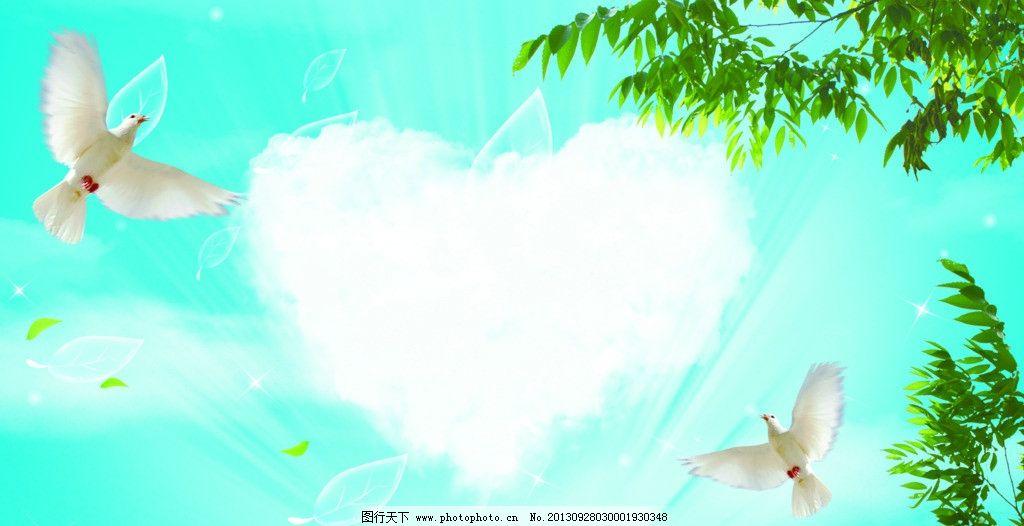 心形 树叶 和平鸽 形云 泡泡 阳光 蓝天 白云 鸽子 树枝 矢量树叶