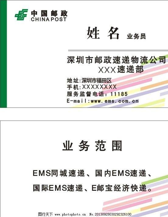 中国邮政名片图片_展板模板_广告设计_图行天下图库