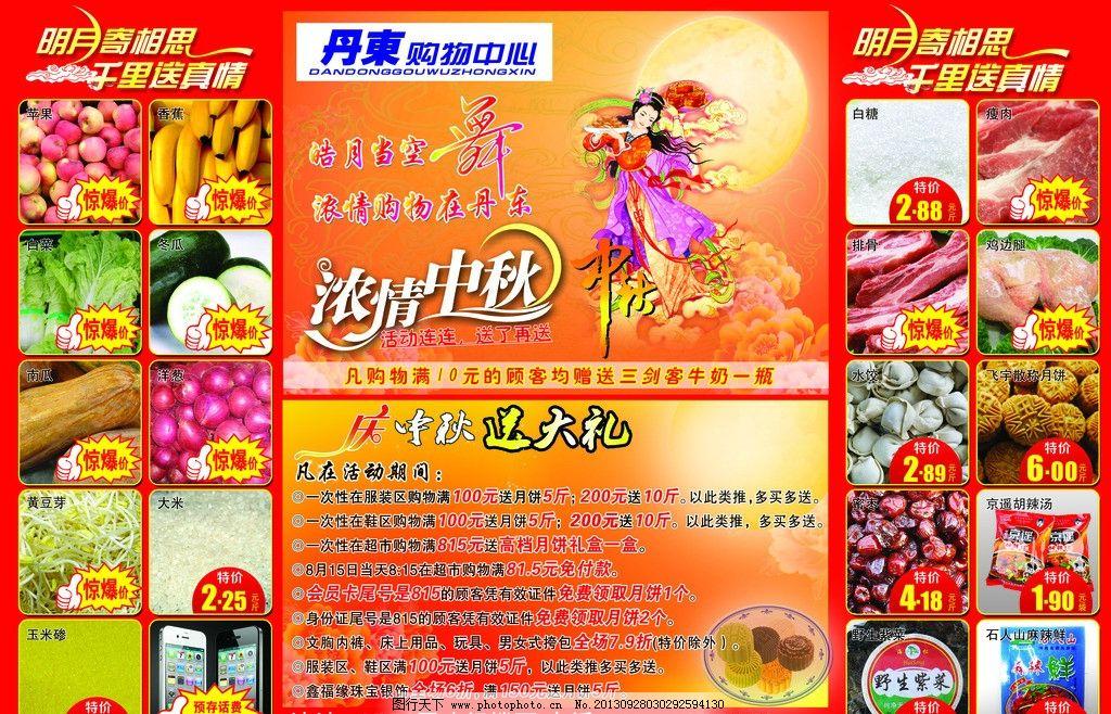 超市彩页 超市中秋彩页 超市促销彩页 dm宣传单 广告设计模板 源文件