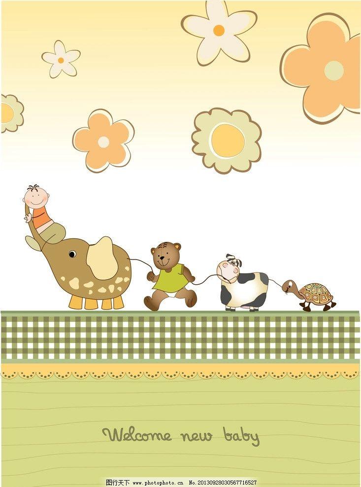 可爱卡通背景 可爱卡通图案 可爱狗狗 小熊 伞 乌龟 花 矢量