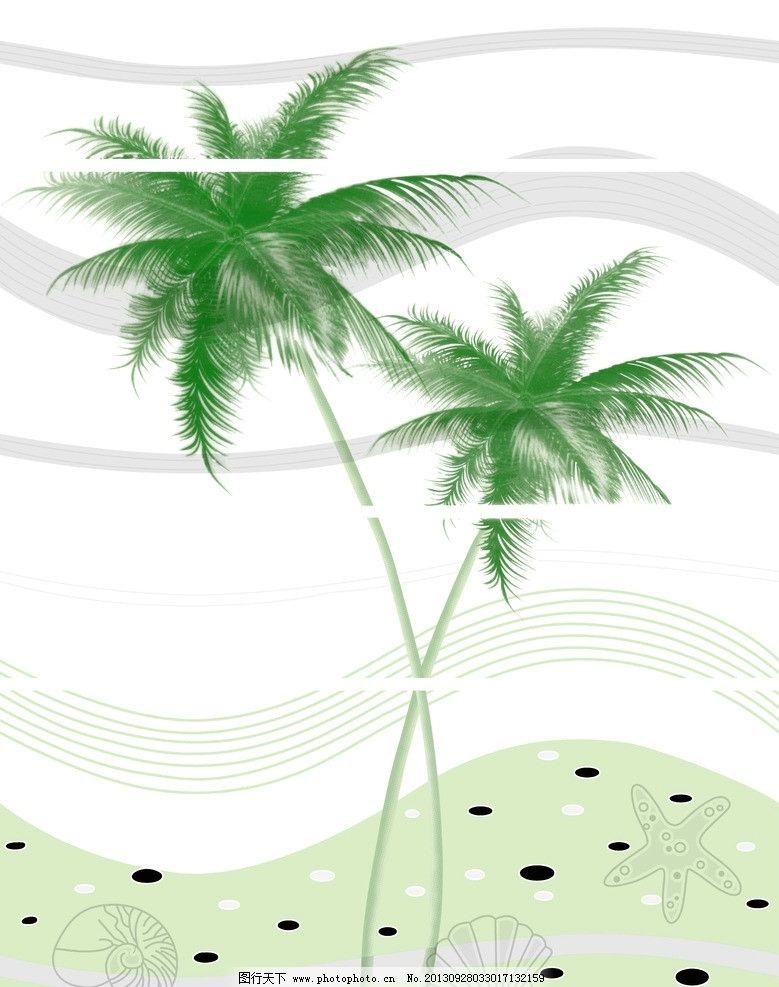 椰子树 花片(通道分层) 海星 贝壳 海螺 沙滩 海滩 海水 海浪 花片