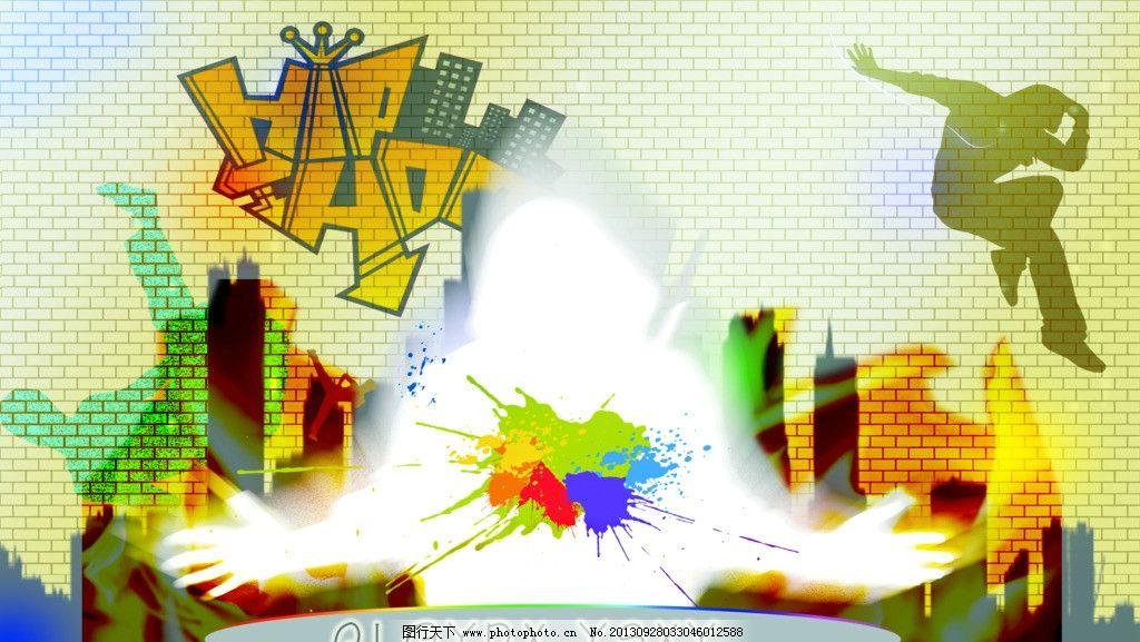 涂鸦 墙绘 艺术字母 文化艺术 动感背景 手绘 艺术背景 源文件