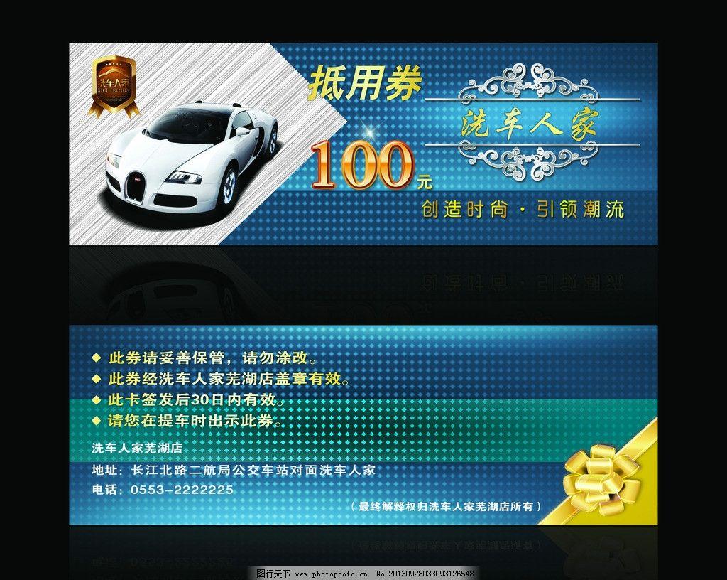 优惠券 汽车 优惠券素材 优惠券模板下载 赠送券 dm宣传单 广告设计