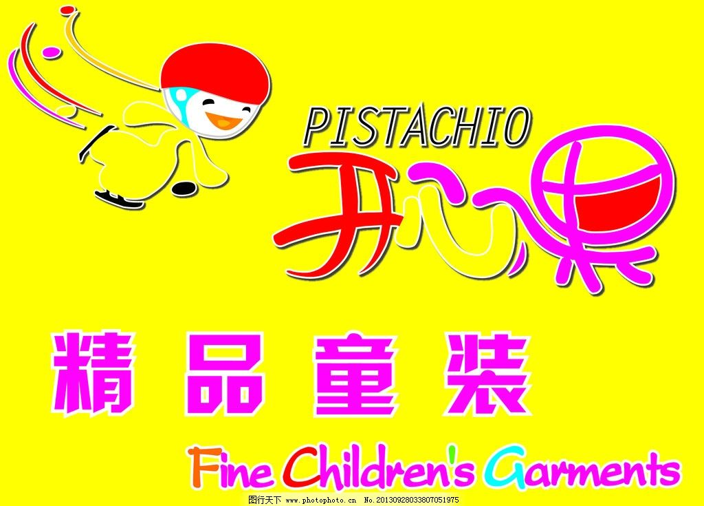 开心果精品童装 卡通人物 黄色背景 艺术字 英文 字体 卡通滑雪小孩