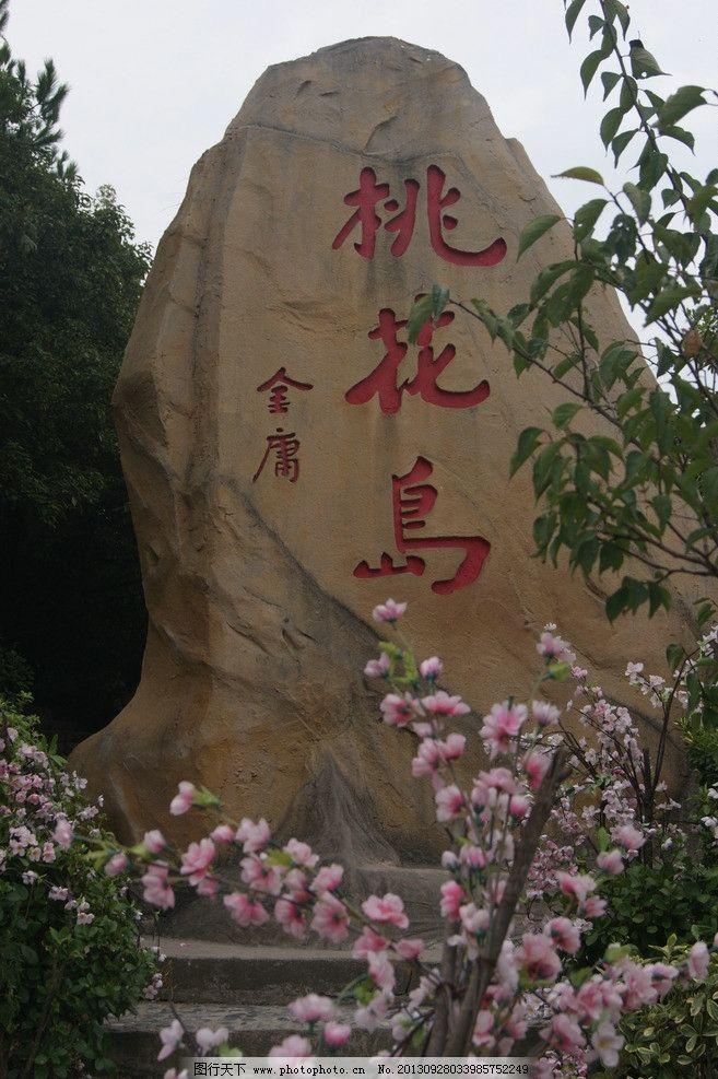 桃花岛图片