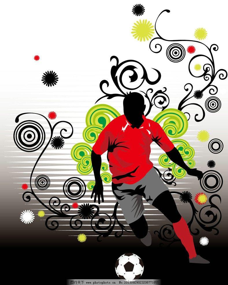 足球创意图案设计