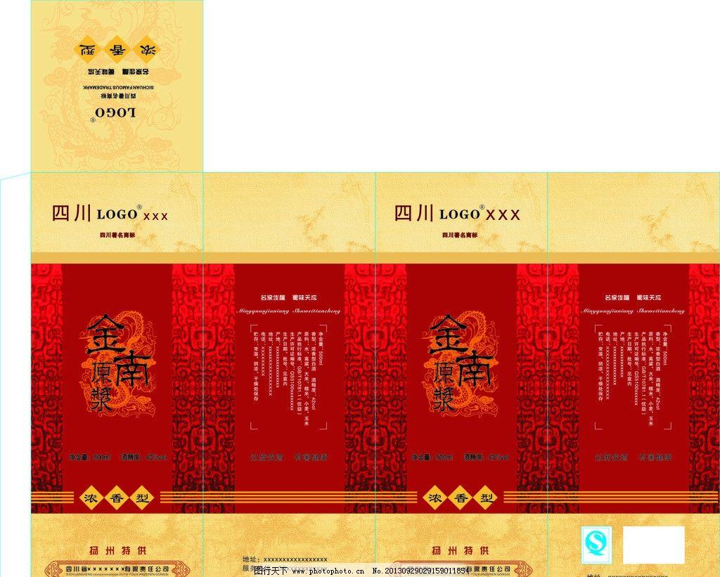 酒盒包装 酒盒 包装盒 展开图 设计 白酒 包装 包装设计 广告设计