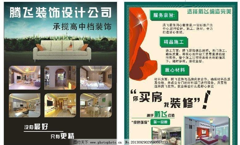 腾飞装饰 室内装饰 装饰 装饰宣传单 装修 室内 cdr作图 广告设计