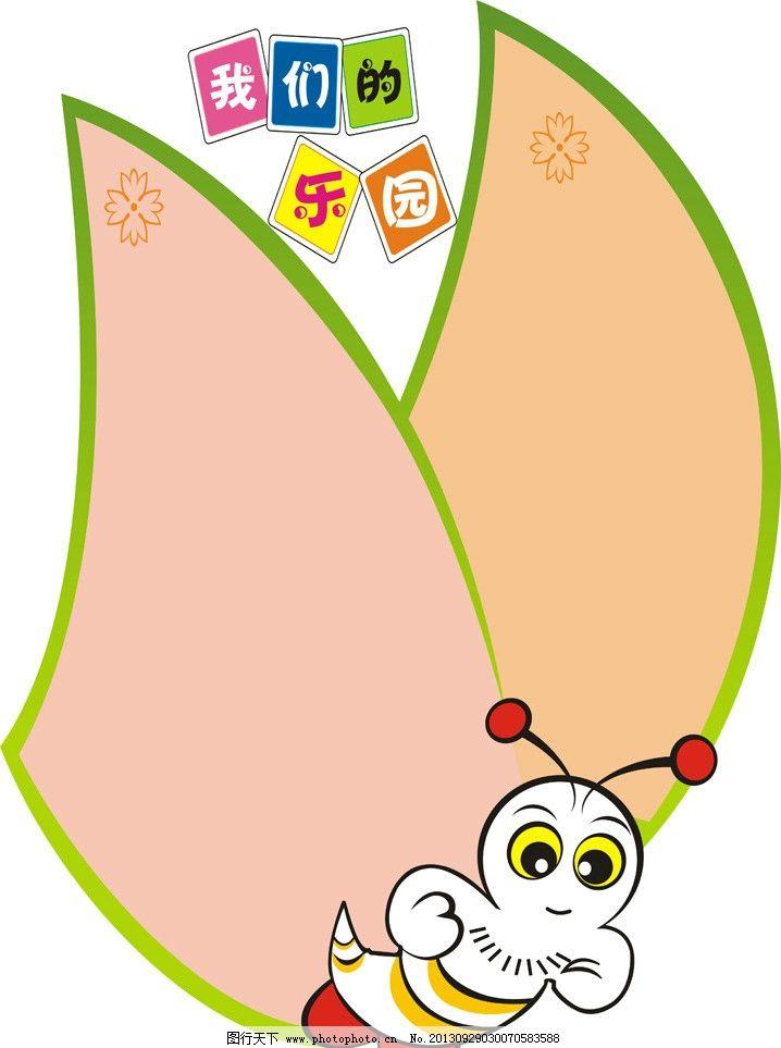 蜜蜂 乐园 异形展板 飞翔形状 学校展板 海报设计 广告设计 矢量 cdr
