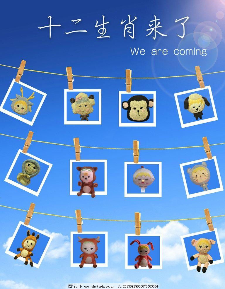 十二生肖海报 十二生肖 海报 宣传单 原创设计 源文件 海报设计 广告