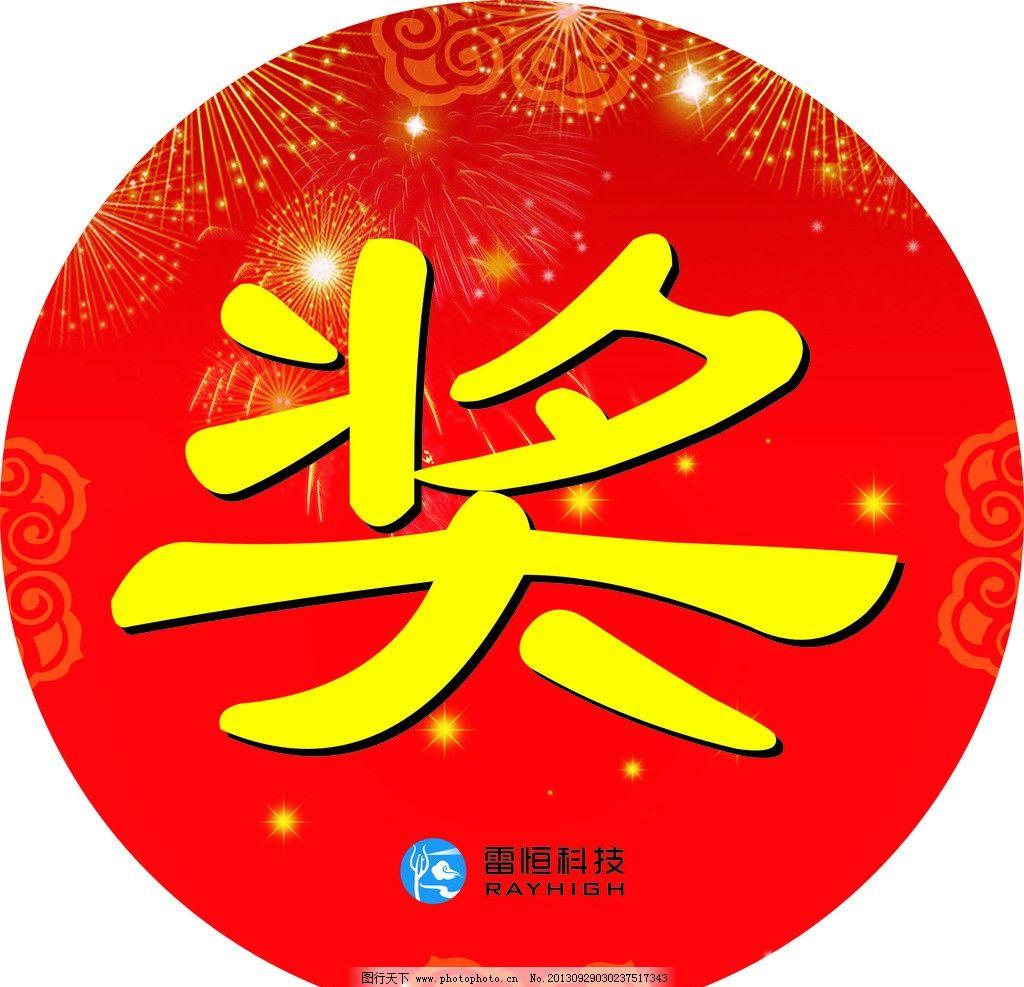 奖牌 圆形奖牌 红色圆形奖牌 喜庆 展板模板 广告设计 矢量