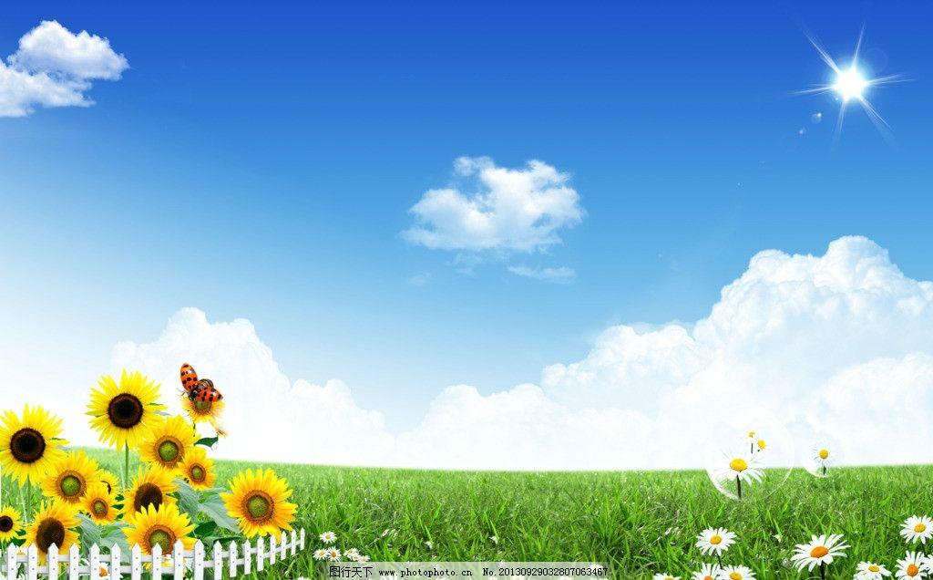 蓝天 白云 蓝天白云 草地 鸽子阳 蝴蝶 菊花牛 农场 房子 别墅 树林 蓝天白云美丽风景 蓝天风景 蓝色蓝天 蓝色背景 绿草地 学校文化展板 绿色环保 鲜花 风景 绿叶 向日葵 草坪 绿草 树木 绿树 森林 空旷 田野 天空 云朵 太阳 风车 花朵 花 大树 菊花 树叶 庆典专辑 海报设计 广告设计模板 源文件 300DPI PSD