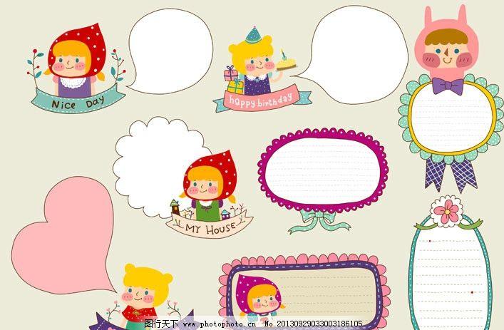 文字边框 文本边框 卡通对话框 卡通花边卡通形象 卡通乐园 卡通动物