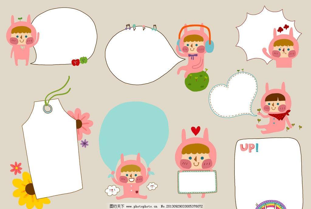 可爱儿童 花 彩虹 音符 对话框 韩式可爱边框集 可爱 韩国 边框 相框