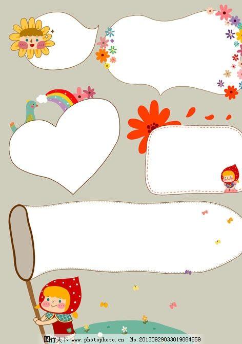 花边 心形 韩式可爱边框集 可爱 韩国 边框 相框 形状 圆形 卡通文字