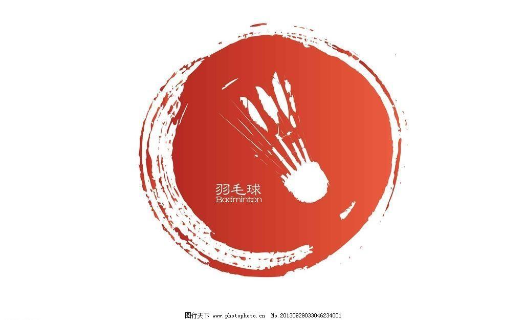 羽毛球标志logo设计