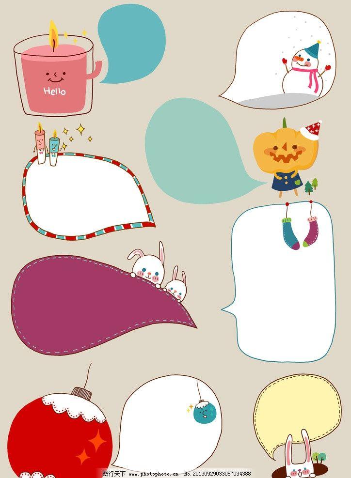 卡通模板下载 卡通 花边 蜡烛 小兔子 小熊 袜子 雪人 对话框 韩式