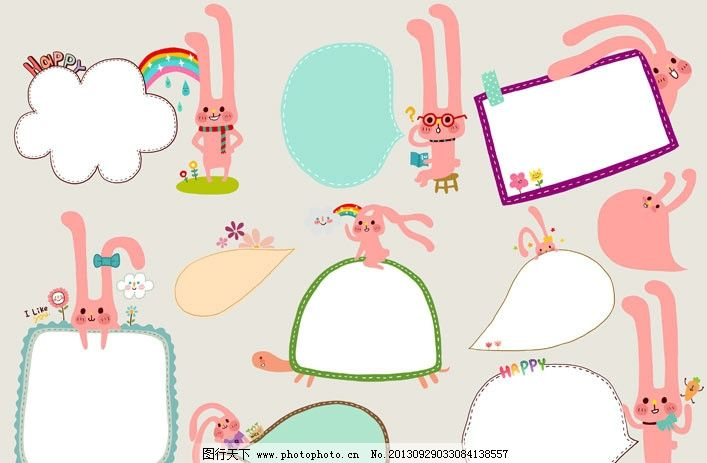 卡通边框 卡通素材 卡通模板下载 卡通 彩虹 小兔子 对话框 花边 韩式