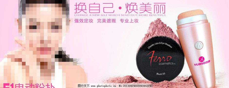 化妆品广告 美容 美容产品广告素材下载 美容产品广告模板下载 养生