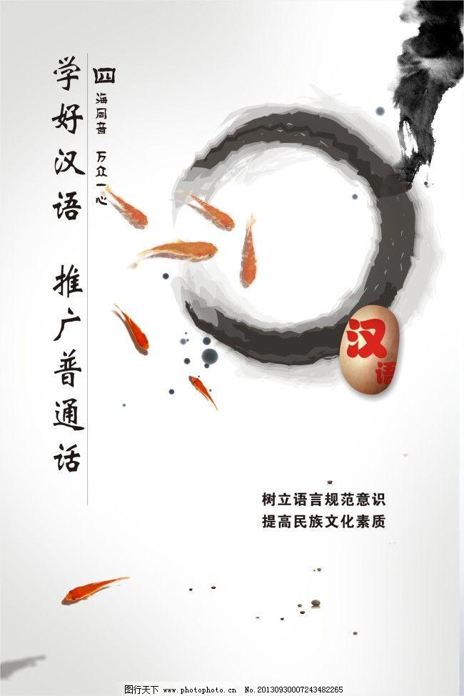 普通话宣 传海报_宣传单彩页_海报设计_图行天下图库