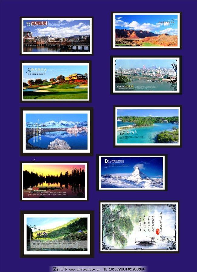 风景明信片 风景明信片免费下载 图文混排 原创设计 其他原创设计