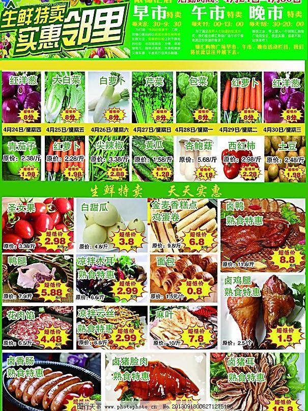 2010年春季吊旗图片免费下载,100DPI,psd,PSD分层素材,春天,绿叶,瓢虫